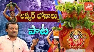 Lashkar Bonalu Special Song 2019   Latest Bonalu Songs   Telangana Songs