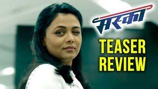 Maska Marathi Movie 2018 | Teaser Review | Prarthana Behere, Aniket Vishwasrao & Priyadarshan Jadhav