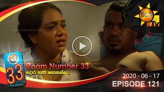 Room Number 33 | Episode 121 | 2020-06-17
