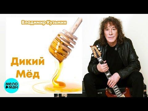 Владимир Кузьмин - Дикий мёд