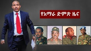 Voice of Amhara Daily Ethiopian News February 17, 2018