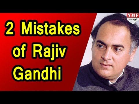 Pranab Mukherjee की Book में Rajiv Gandhi के Two Mistakes