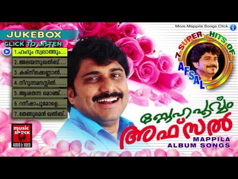 Malayalam Mappila Album Songs New 2016   Snehapoorvam Afsal   Afsal Mappila Songs