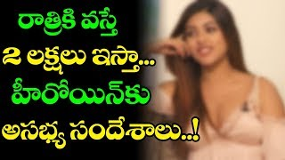 Gayathri Arun Slams Netizen Dirty Comment | #GayathriArun Latest News | Top Telugu Media