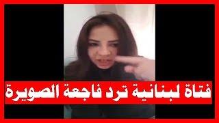 فتاة لبنانية ترد عن فاجعة الصويرة وفضيحة المغرب بعد القمر الصناعي 11.95 MB