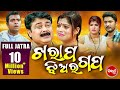 New Superhit Full Jatra   Kharap Jhiara Gapa | Rangamahal Gananatya |  ଖରାପ ଝିଅର ଗପ | Sidharth TV