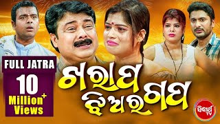 Kharap Jhiara Gapa   New Superhit Full Jatra - Rangamahal Gananatya    ଖରାପ ଝିଅର ଗପ   Sidharth TV