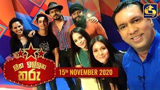 Hitha Illana Tharu  2020-11-15 Live