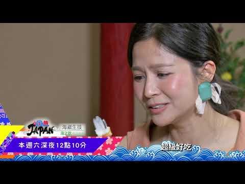 【搶先看】2018.10.06週遊Japan第四集預告
