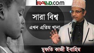 Shara Bishaw ta akhon etim khana-Mufti Kazi ibrahim
