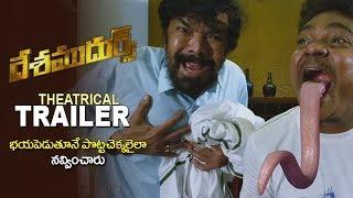 DESAMUDURS Theatrical Trailer | Posani Krishna Murali | 30 years Prudhvi | Telugu Trailers 2018