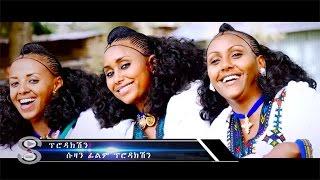 G/hiwet Gebru (Gere Afro) - Zyada kulen /New EthiopianTigrigna Music  (Official Video)