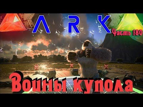 ARK: Fittest - Воины купола!