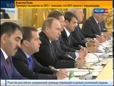 Путин Хочет Избавиться от Нелепых Госзакупок и Правил  Новости Дня