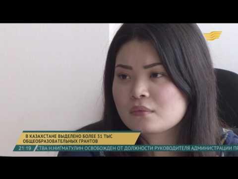 Список обладателей образовательных грантов 2018 в казахстане