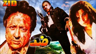 ZID - NADEEM & BABRA SHARIF - OFFICIAL PAKISTANI MOVIE