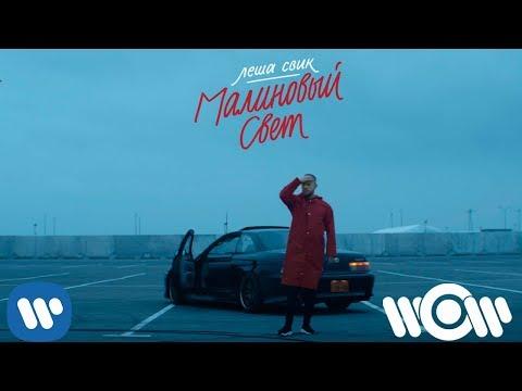Леша Свик - Малиновый Свет | Official Video