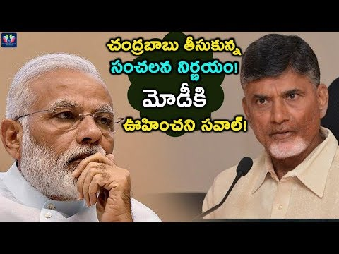మోడీకి చంద్రబాబు సవాల్| N Chandrababu Naidu Accused the BJP government AND  Narendra Modi | TFC NEWS