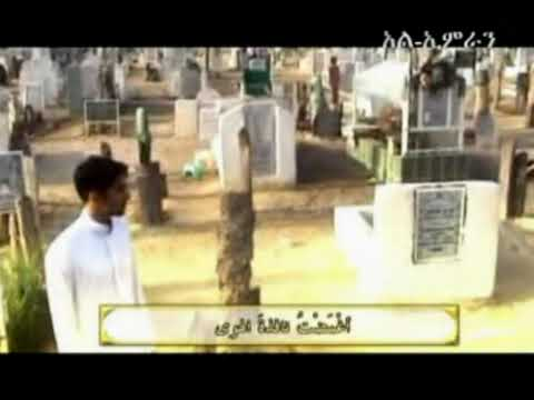 አስደንጋጩ ፍፃሜ (ክፍል 5) Life after death (part 5 of 5)