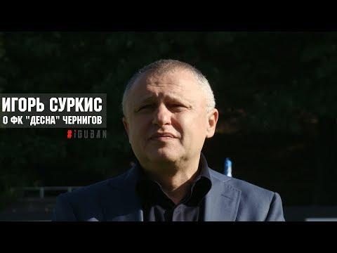 Игорь Суркис о ситуации с ФК Десна