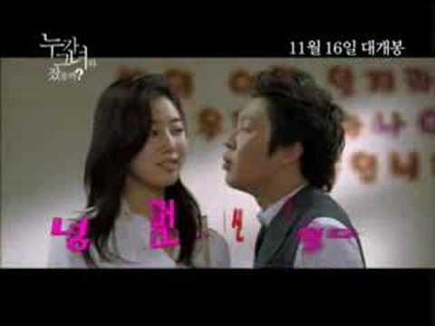 Sexy Teacher 2006 Korean Movie main trailer