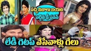 లేడీ గెటప్లు వేసేవాళ్లు గేలు.. పచ్చి నిజాలు బయటపెట్టిన జబర్దస్త్ పవన్ | Top Telugu Media