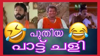 Malayalam troll song