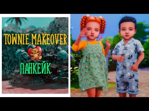 TS4 | Townie makeover #4 | Панкейк