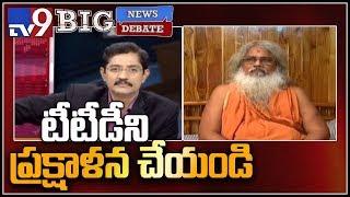 Big News Big Debate : టీటీడీని ప్రక్షాళన చేయండి - Swami Kamalananda Bharati