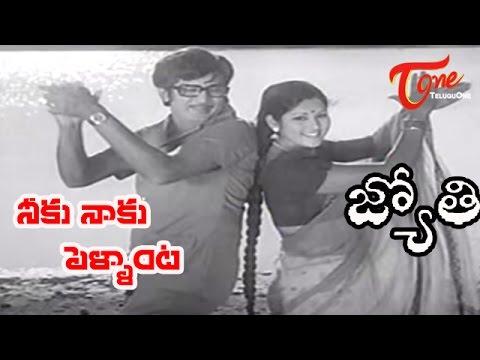 Jyothi Songs - Neeku Naaku Pellanta - Jayasudha - Murali Mohan