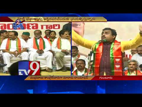 Ram Madhav attacks CM Chandrababu @ AP BJP meet - TV9