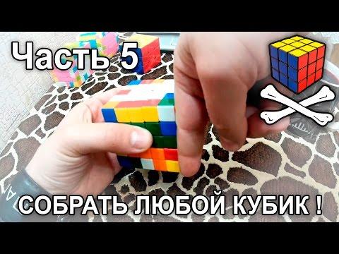 Как собрать кубик любого размера - Часть 5 - Собираем рёбра