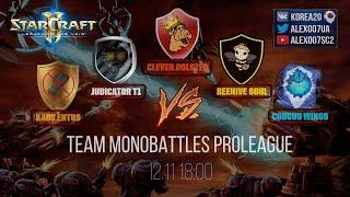 StarCraft 2 LotV VERSUS №4: Team Monobattles Proleague