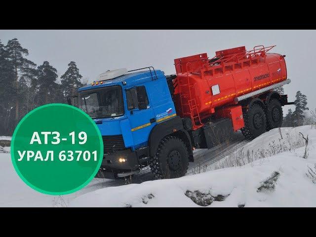 Автотопливозаправщик объемом 19 м³ Урал 63701-1951 производства Уралспецмаш