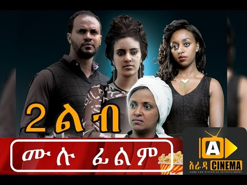 New Ethiopian Movie - Hulet Lib ሁለት ልብ 2016 Full Movie