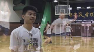 國學院久我山高校バスケットボール部