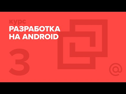 2. Разработка на Android. Основные компоненты приложений | Технострим