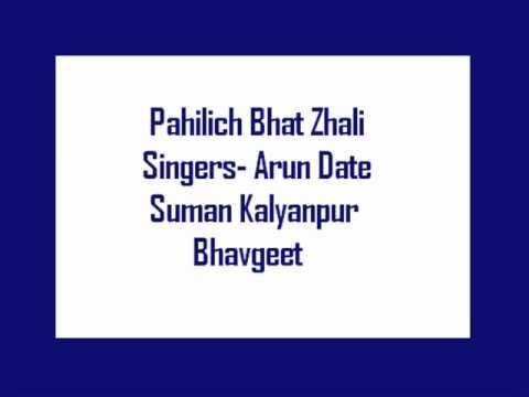 Pahilich Bhet Zhali- Arun Date Suman Kalyanpur (original) Bhavgeet...
