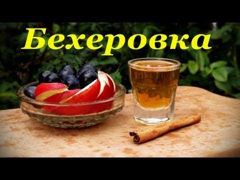 Домашняя Бехеровка