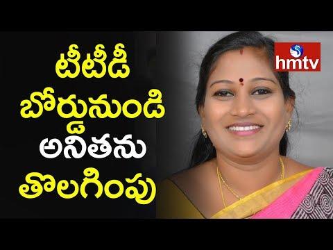 TDP Govt Accepted MLA Anitha Resign Letter | TTD | Telugu News | Hmtv