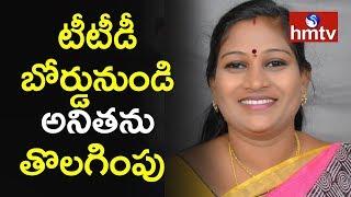 TDP Govt Accepted MLA Anitha Resign Letter | TTD  | hmtv