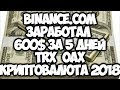 Binance - заработал 600$ за неделю на легке!TRON(TRX)OAX криптовалюта 2018 года! MP3