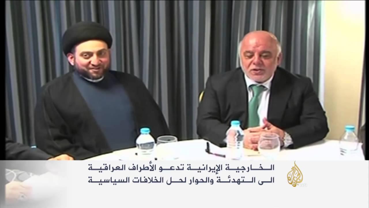 الخارجية الإيرانية تدعو الأطراف العراقية للتهدئة