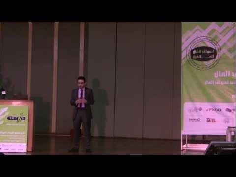 محاضرة المتاجرة الألية في سوق العملات من معرض ترند 2011