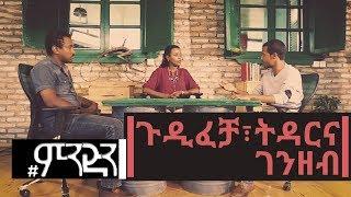 Adaption : Get Informed on #mindin : Ethiopia (KanaTV)