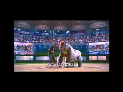 王牌巨猩 - 中國版先行預告片