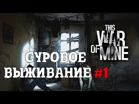 This War of Mine - Суровое выживание #1
