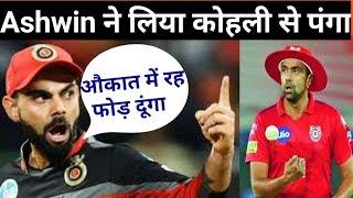 Virat Kohli Ashwin Fight IPL 2019   RCB vs KXIP, Ashwin-Virat Fight Video