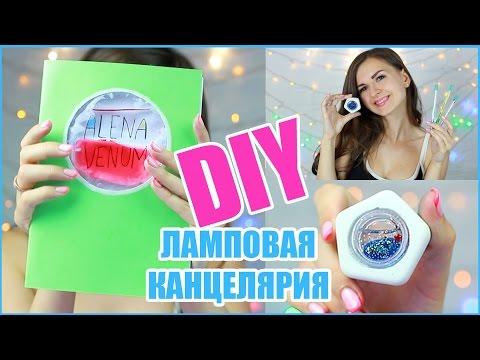 DIY Канцелярия Жидкий Блокнот Ламповая Ручка и Резинка