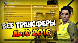 ПАТЧ ДЛЯ PES 2016 [Трансферы для PESGalaxy 2016 Patch 3.01 на 31 августа]